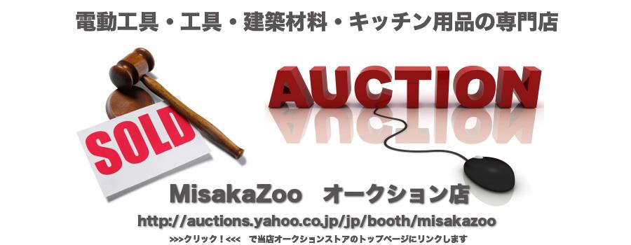 MIsakaZoo オークション店